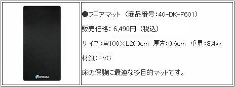 daiko-mat.jpg