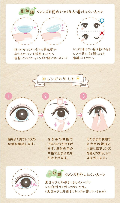 【コンタクトレンズの外し方】1鏡をよく見てレンズの位置を確認します。2きき手の中指で下まぶたを引き下げます。反対の手の中指で上まぶたを引き上げます。そのままの状態できき手の親指と人差し指でレンズを軽くつまみ、レンズを外します。黒目の少し外側をつまむイメージでレンズを外すと外しやすいです。(黒目の少し外側までレンズが覆っているため)