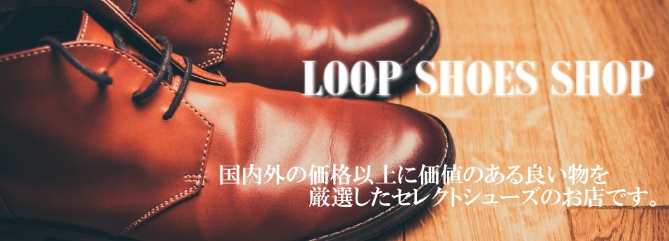 LOOP SHOES SHOP:ヨーロッパを中心に国内・外の靴・革小物を取り扱うセレクトショップです。