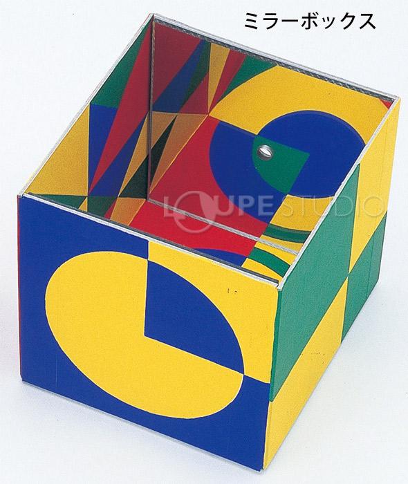 箱の3面に描かれた図形が奧に ... : 夏休み理科の自由研究 : 夏休み