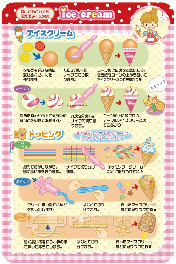 Ice Cream Shop : 粘土で遊ぶ : すべての講義
