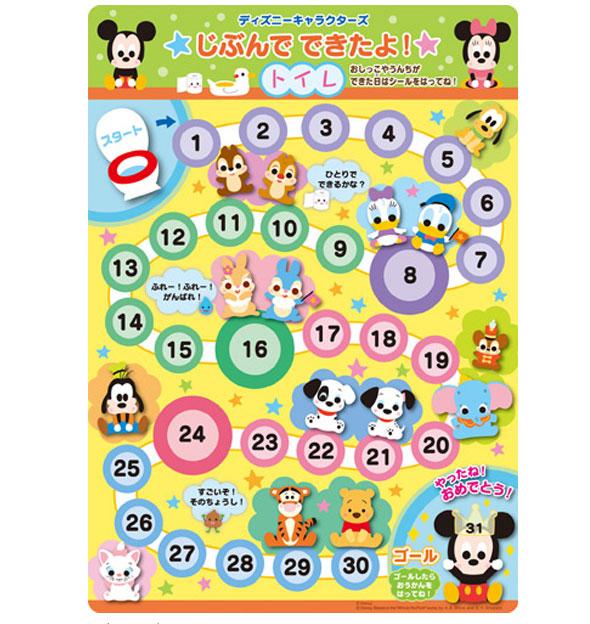 カレンダー カレンダー 子供用 : がんばったよシート(シート1枚 ...