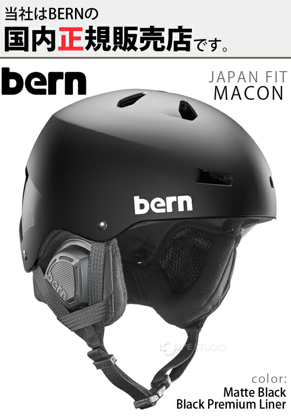 ヘルメット MACON [メーコン] HARD HAT MATTE BLACK [BLACK PREMIUM LINER] [2015-16モデル] SM22BMBLK M【ジャパンフィット】スキー スノボ スノボー