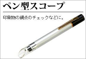 ペン型スコープ