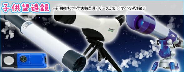 子供望遠鏡