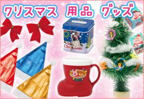 クリスマス 用品 グッズ