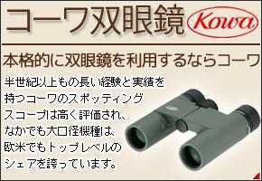 KOWA/������ ��