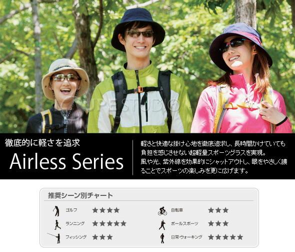 Airless Series