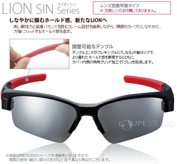 LION Series