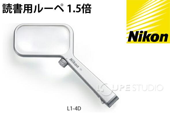 読書用ルーペ Lシリーズ 1.5倍