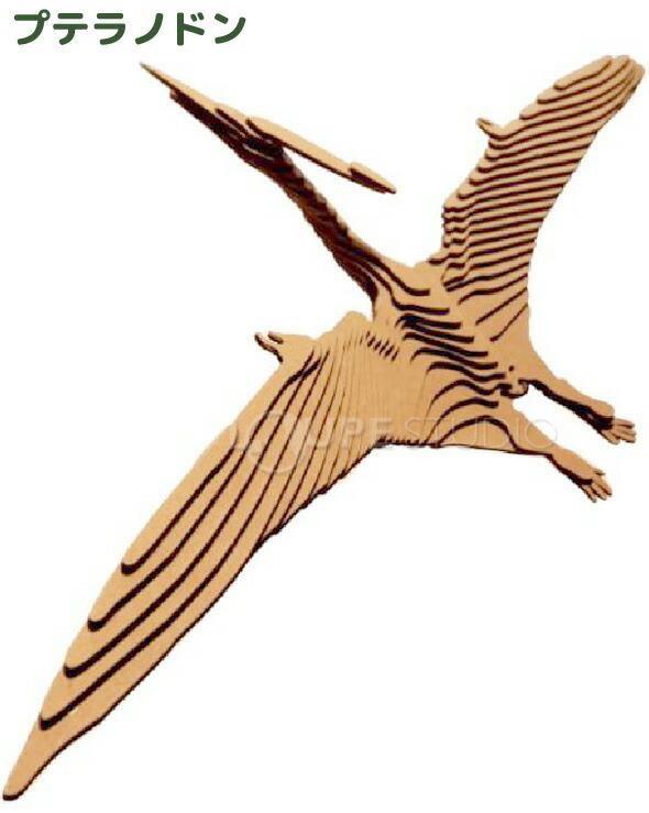 翼竜で一番人気のプテラノドン ...