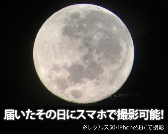 簡単に月が撮影できます