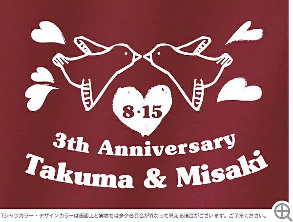 記念日祝い結婚記念日Tシャツ(バーガンディ)デザイン 【楽天市場】記念日祝い結婚記念日Tシャツ(