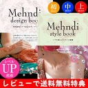 The strongest Mehndi designs book set of 2