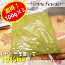Fresh powder was imported from! Monthly specials! ヘナパウダー 300 g Thailand and prevalent in Hawaii! Mehndi Party Conference on!