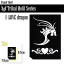 On the practice of the stencil sheet Motif series: I love Dragon body art / henna tattoos! Airbrush art, brush art to ship * disposable type instant, quick adhesive sheet