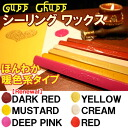 """""""Dark red back in stock! """"Japan's first landing! Made in India sealing wax ( warm fuzzy warm ) wedding invitations to wax and wrapped as well! -Hard-"""