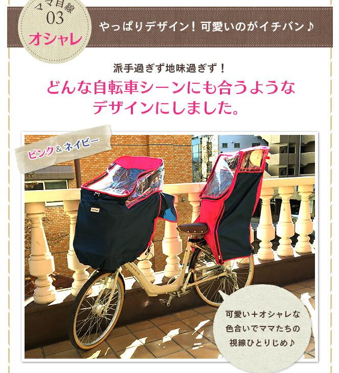 ... 子供乗せ 自転車 カバー