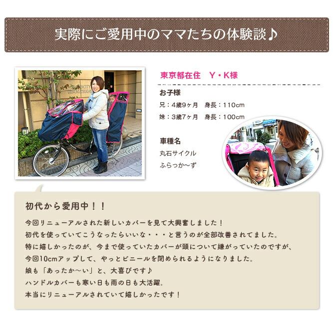 ... 防寒 / 子供乗せ 自転車 カバー