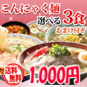 ★Three meals of set extreme popularity konjac noodles series to be able to choose konjac ramen udon ★♪