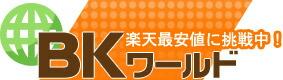 BKワールド 楽天最安値に挑戦中!
