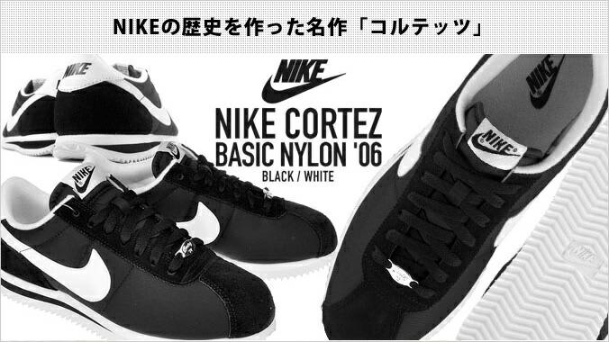 Nike Cortez Nylon 06