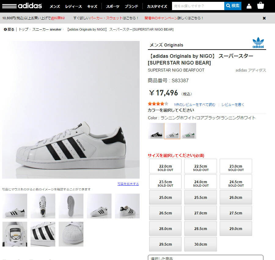 adidas superstars size chart
