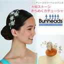< Capezio (Capezio) van heads (bunheads) fairy flower head band large stone sparkling headband BH4006 >