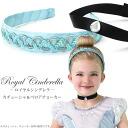 < Royal cinderella headband & veroachyoker >