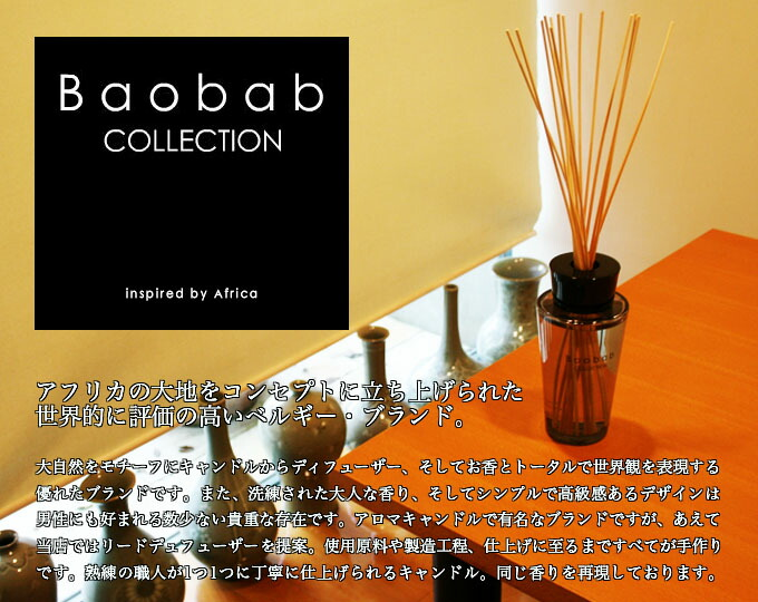 baobab collection luccicare. Black Bedroom Furniture Sets. Home Design Ideas