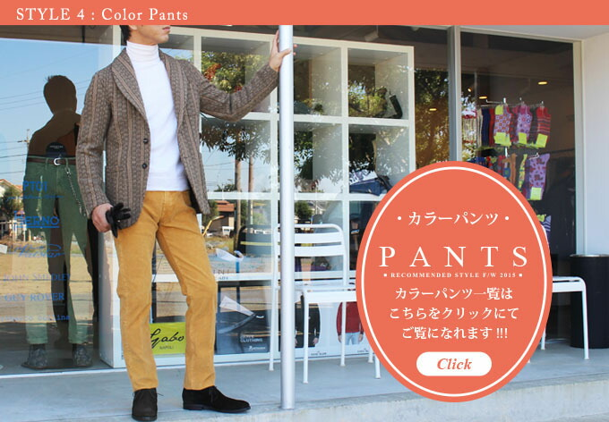pants COODINATE