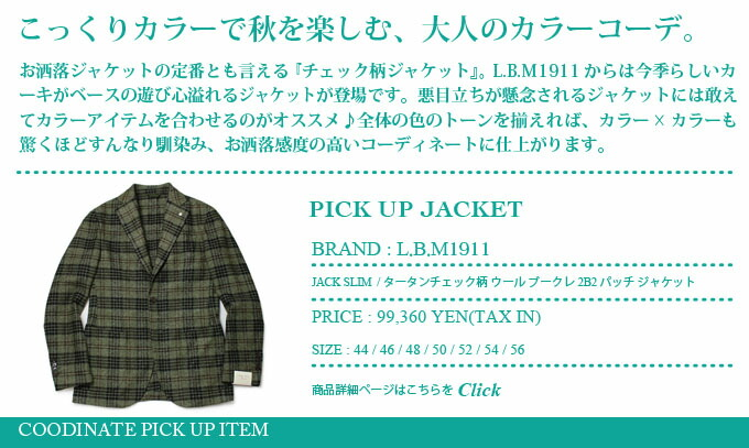 JACKET COODINATE