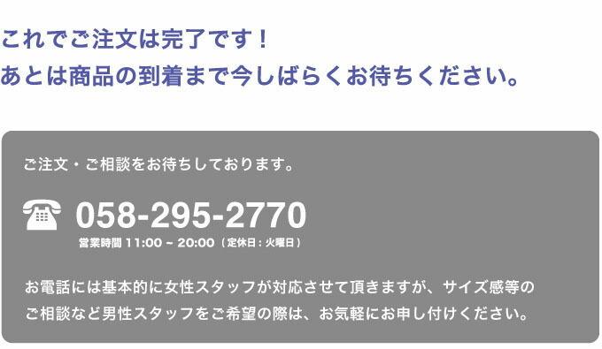 #電話注文