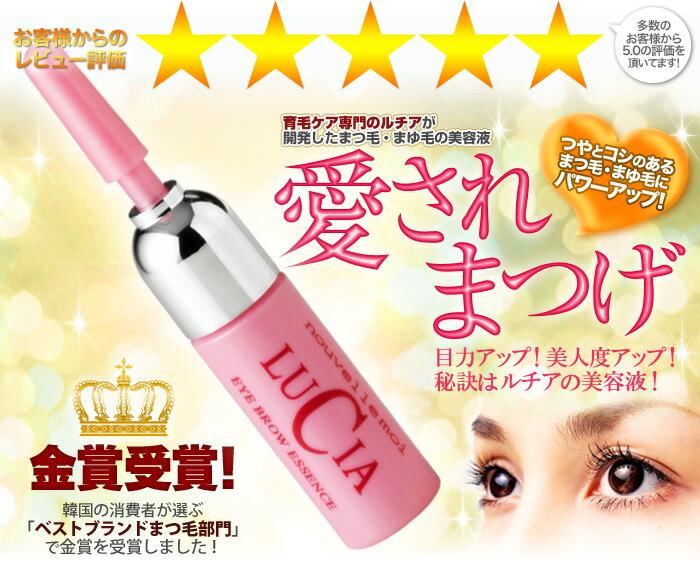 お客様からのレビュー評価5.0をいただいてます!育毛ケア専門のルチアが開発したまつ毛・まゆ毛の美容液『愛されまつげ』韓国消費者が選ぶ「ベストブランドまつ毛部門」で金賞を受賞しました!