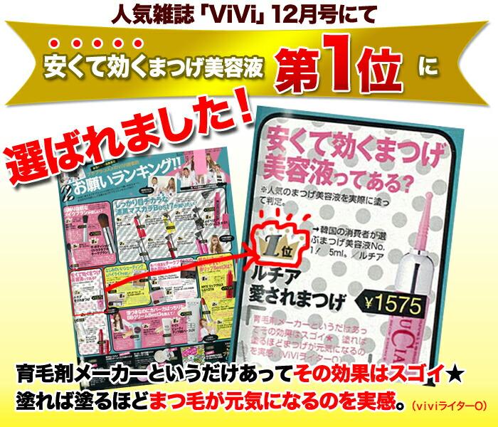 人気雑誌vivi12月号にて安くて効くまつげ美容液第1位に選ばれました!育毛剤メーカーということだけあってその効果はスゴイ★塗れば塗るほどまつ毛が元気になるのを実感。viviライターO