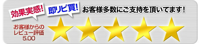 お客さまからのレビュー評価5.0 効果実感!即リピ買!お客様多数にご支持を頂いています!
