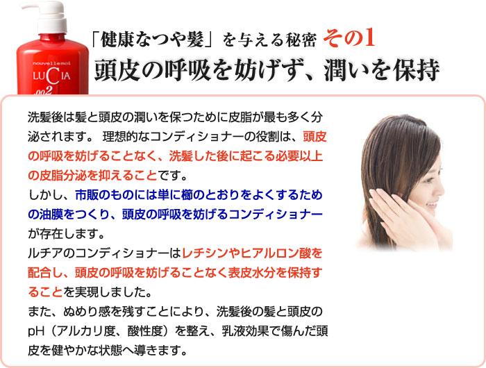 頭皮の呼吸を妨げず、潤いを保持