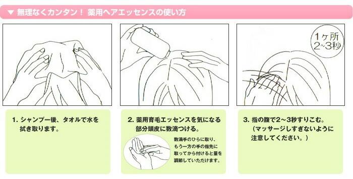 使用方法1. シャンプー後、タオルで水を拭き取ります。2. 薬用育毛エッセンスを気になる部分頭皮に数滴つける。3. 指の腹で2〜3秒すりこむ。(マッサージしすぎないように注意してください。)
