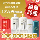 Just rest! Lucia bags by 2015 (equivalent to 170000 yen) set! Grab bag always enters the popular growth hair improvement set