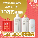 Lucia bags by 2015 (equivalent to 100000 yen) set! Grab bag selling popular growth hair improvement set must be entered