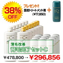Novel Moi grow hair complete set C our No.1! Shampoo, conditioner, hair tonic is complete with approximately two years 38% discount scalp treatment with 10P01Sep13