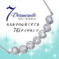 7diamonds�����֥���������