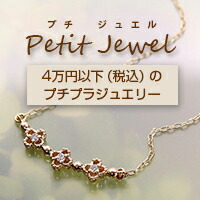 Petit Jewel���ץ����奨�롡�ץ��ץ饸�奨�