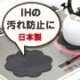 IH汚れ防止シリコンマット