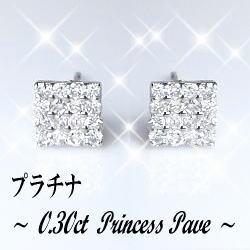 プラチナ900×天然ダイヤモンド『パヴェセッティング』スクエアピアス