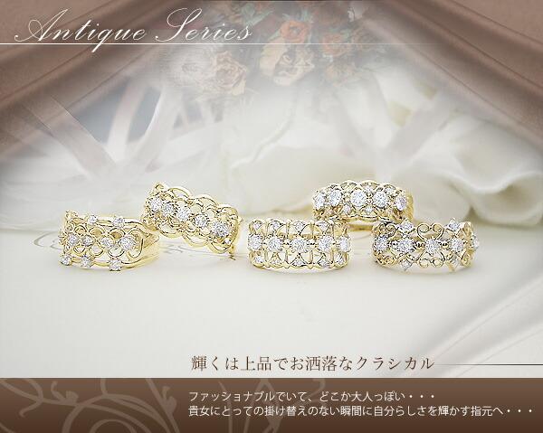 K18 0.56ctダイヤモンドティアラリング『AntiqueLove』