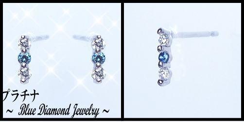 プラチナ ダイヤモンド×ブルーダイヤモンド トリロジー ピアス