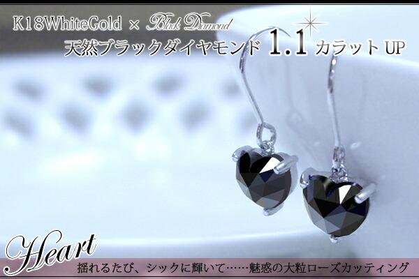 プラチナ ブラックダイヤモンド 1カラット ローズカットハートシェイプ フックピアス