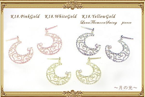 選べるK18ゴールド製ダイヤモンド0.06ct[SIクラス]Modern &Classcal フープピアス