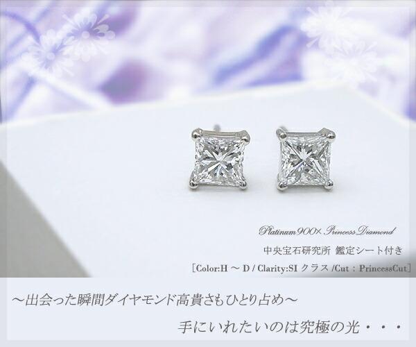 プラチナ900×天然プリンセスカットダイヤモンド ソーティング 鑑定シート付き ペンダントネックレス